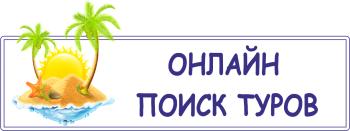 Горящие туры на Кипр из Санкт-Петербурга по